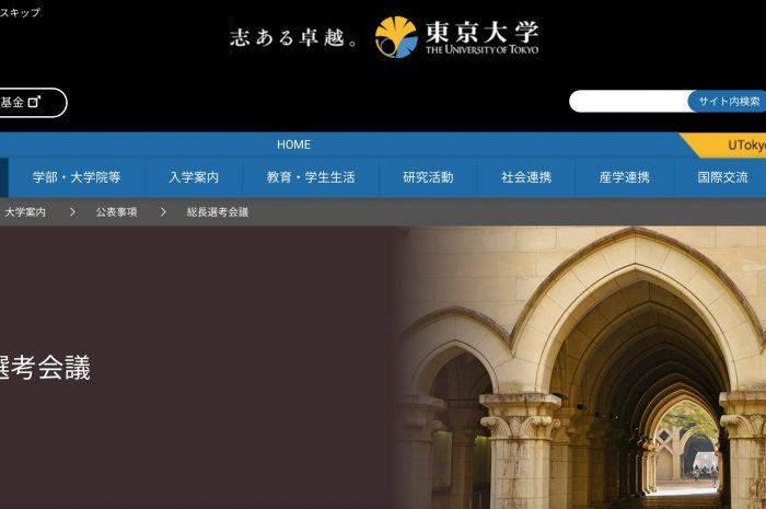 東大の総長選考に関する公式ページ
